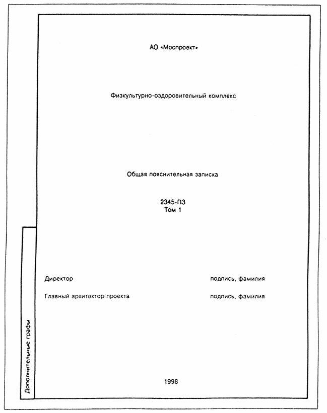 титульный лист строительства форма образец - фото 5